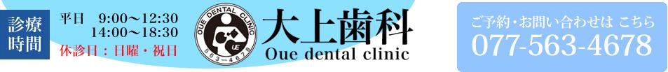 大上歯科医院